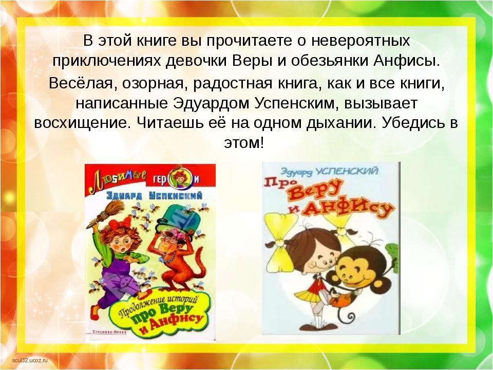 В этой книге вы прочитаете о невероятных приключениях девочки Веры и обезьянк...