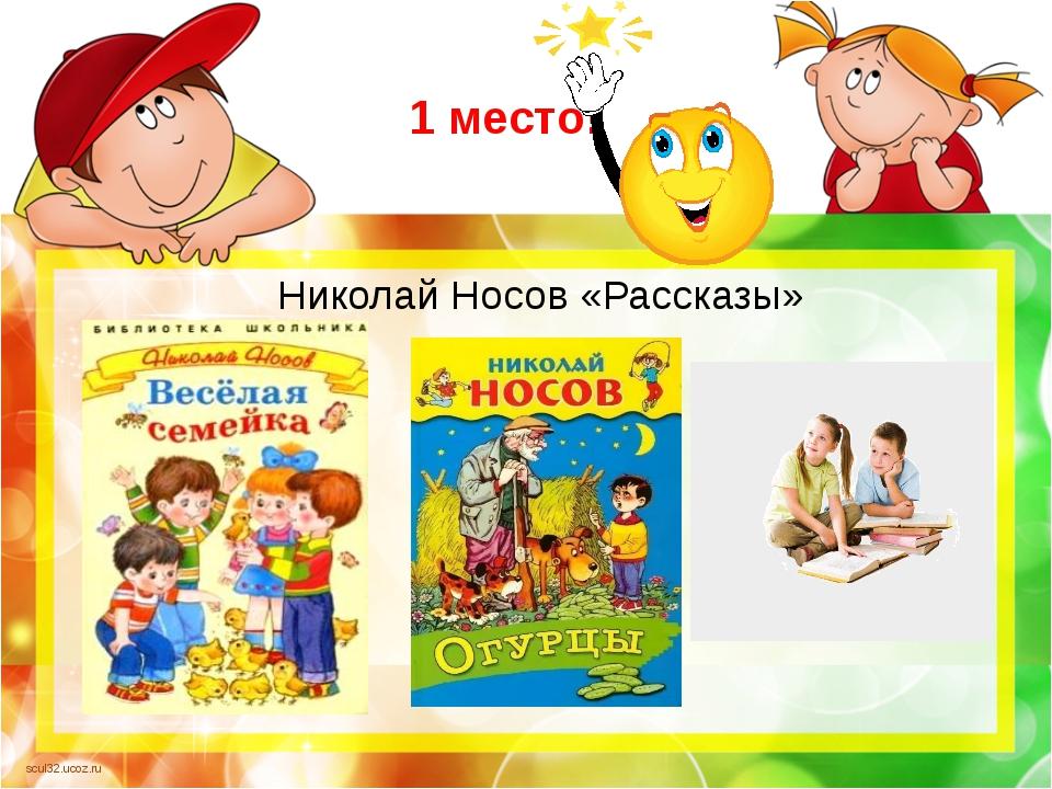1 место! Николай Носов «Рассказы» scul32.ucoz.ru
