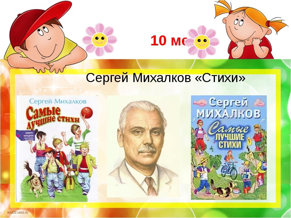 10 место Сергей Михалков «Стихи» scul32.ucoz.ru