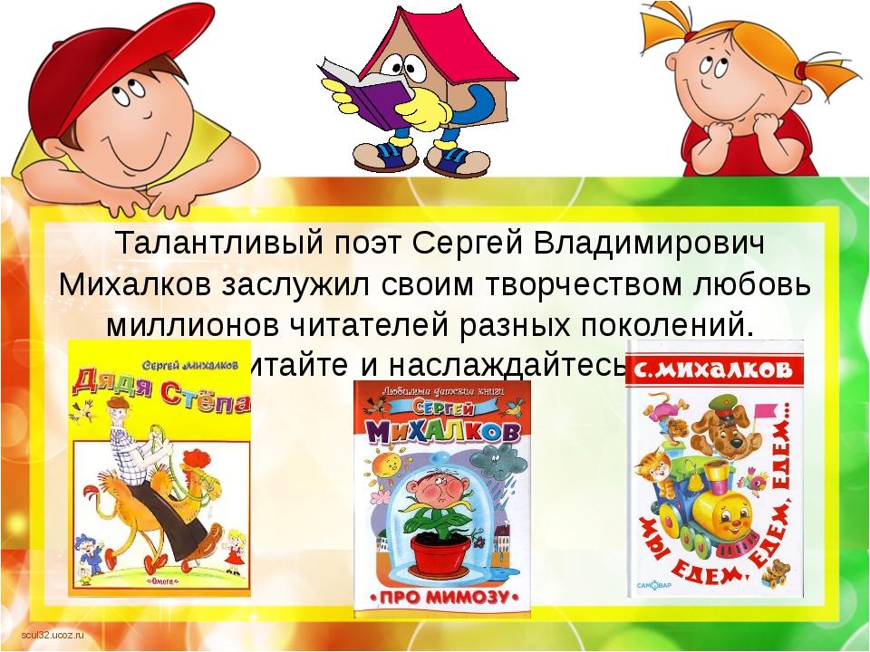 Талантливый поэт Сергей Владимирович Михалков заслужил своим творчеством люб...