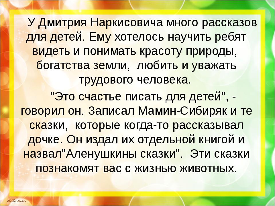У Дмитрия Наркисовича много рассказов для детей. Ему хотелось научить ребят...