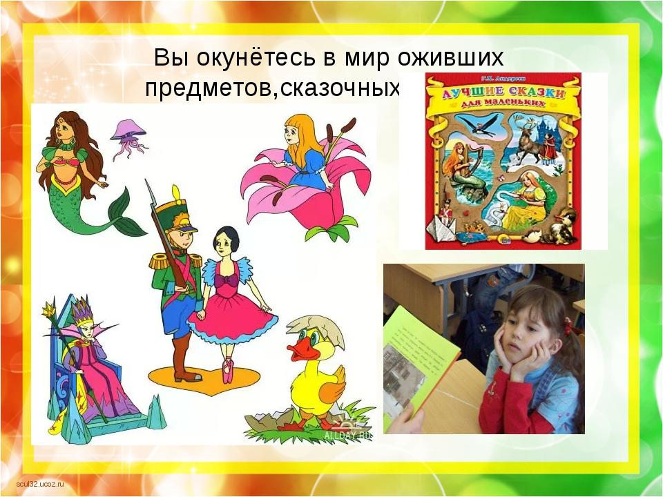 Вы окунётесь в мир оживших предметов,сказочных историй. scul32.ucoz.ru
