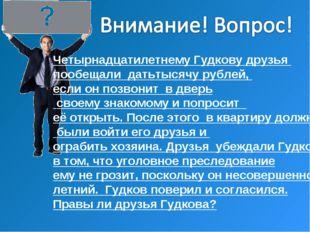 Четырнадцатилетнему Гудкову друзья пообещали датьтысячу рублей, если он позво