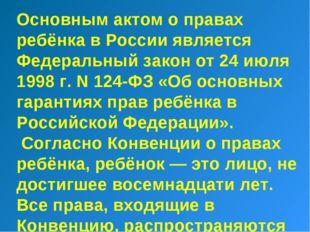 Основным актом о правах ребёнка в России является Федеральный закон от 24 июл