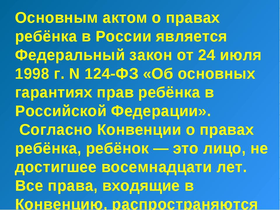 Основным актом о правах ребёнка в России является Федеральный закон от 24 июл...