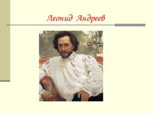 Леонид Андреев