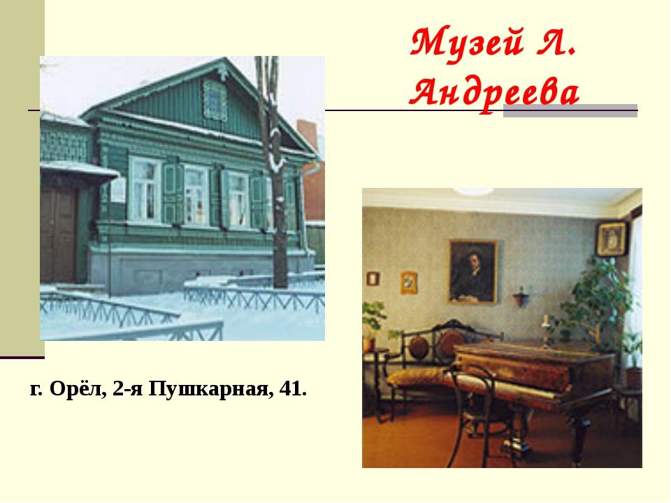 Музей Л. Андреева г. Орёл, 2-я Пушкарная, 41.