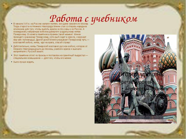 Работа с учебником В начале XVII в. на Россию напали поляки, они даже захвати...