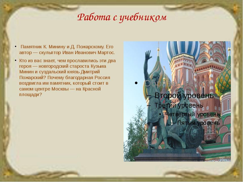 Работа с учебником Памятник К. Минину и Д. Пожарскому. Его автор — скульптор...