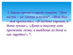 """С давних времен в народе говорят: """"Дом вести – не лапти плести"""", «Мой дом –"""