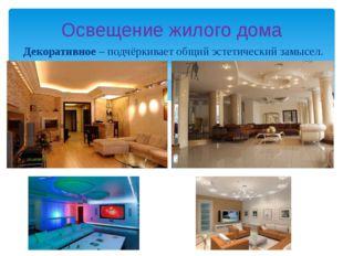 Декоративное – подчёркивает общий эстетический замысел. Освещение жилого дома