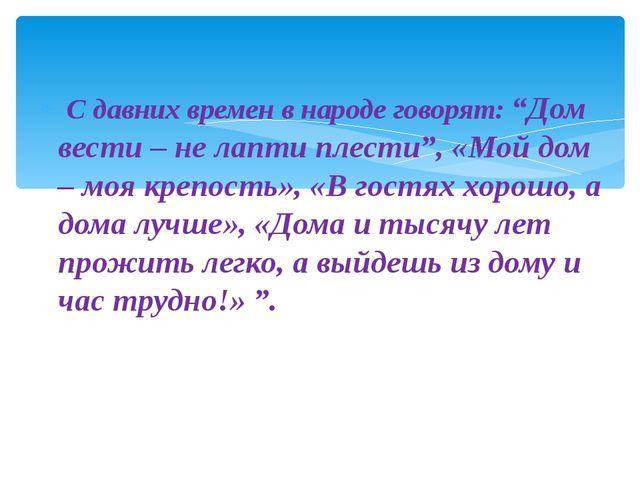 """С давних времен в народе говорят: """"Дом вести – не лапти плести"""", «Мой дом –..."""