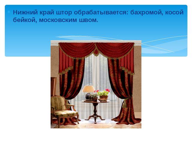 Нижний край штор обрабатывается: бахромой, косой бейкой, московским швом. Ниж...