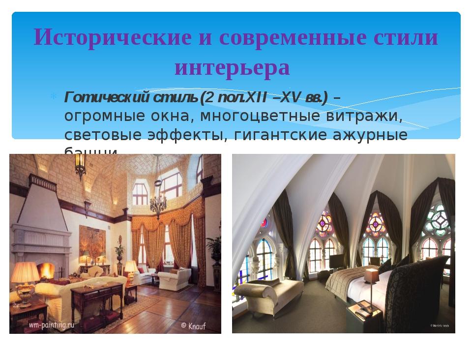Готический стиль (2 пол.XII –XV вв.)– огромные окна, многоцветные витражи, с...