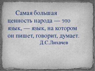 Самая большая ценность народа — это язык, — язык, на котором он пишет, говор