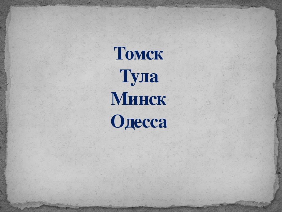 Томск Тула Минск Одесса