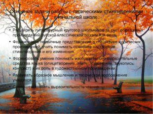 Основные задачи работы с лирическими стихотворениями в начальной школе. Расши