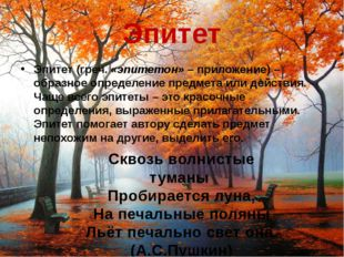 Метонимия Метонимия (греч. «метонимиа» – переименование) – перенос признаков
