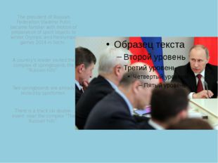 The president of Russian Federation Vladimir Putin became familiar with motio