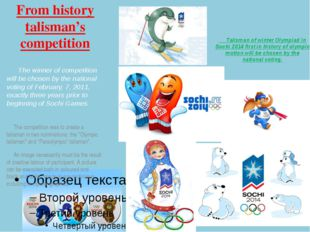 Talisman of winter Olympiad in Sochi 2014 first in history of olympic motion