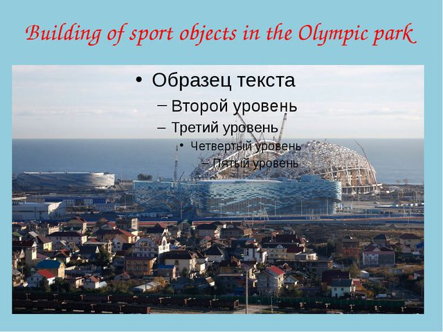 Building of sport objects in the Olympic park