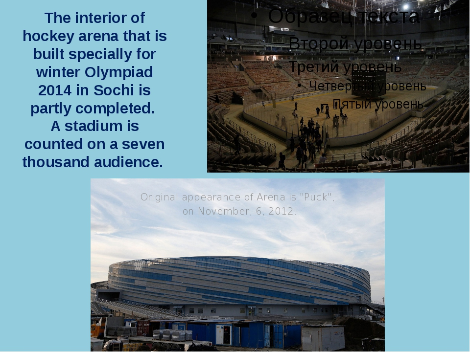 The interior of hockey arena that is built specially for winter Olympiad 2014...