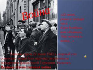 Ранним утром 22 июня 1941 г. мирный сон советских людей был нарушен вероломн