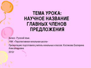 ТЕМА УРОКА: НАУЧНОЕ НАЗВАНИЕ ГЛАВНЫХ ЧЛЕНОВ ПРЕДЛОЖЕНИЯ 3класс .Русский язык.