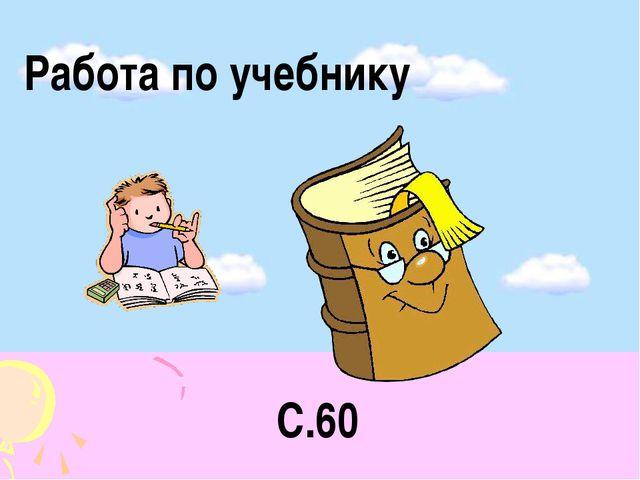Работа по учебнику С.60