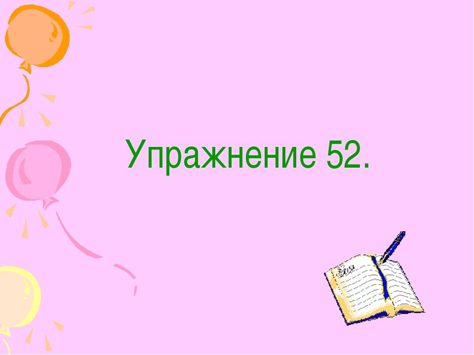 Упражнение 52.