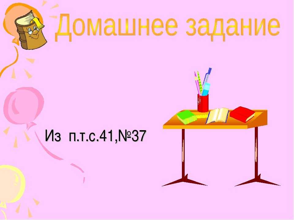 Из п.т.с.41,№37