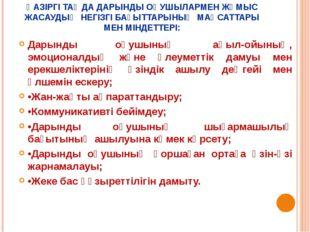 ҚАЗІРГІ ТАҢДА ДАРЫНДЫ ОҚУШЫЛАРМЕН ЖҰМЫС ЖАСАУДЫҢ НЕГІЗГІ БАҒЫТТАРЫНЫҢ МАҚСАТТ
