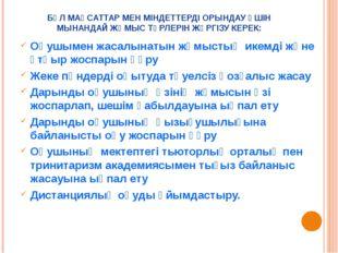 БҰЛ МАҚСАТТАР МЕН МІНДЕТТЕРДІ ОРЫНДАУ ҮШІН МЫНАНДАЙ ЖҰМЫС ТҮРЛЕРІН ЖҮРГІЗУ К