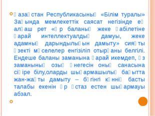 Қазақстан Республикасының «Білім туралы» Заңында мемлекеттік саясат негізінде