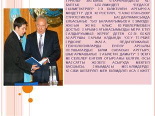 """ҚАЗАҚСТАН РЕСПУБЛИКАСЫНЫҢ """"БІЛІМ ТУРАЛЫ"""" ЗАҢЫНЫҢ 5-ТАРАУЫНДАҒЫ 41-БАПТЫҢ 1-Б"""