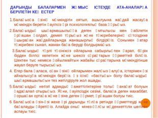 ДАРЫНДЫ БАЛАЛАРМЕН ЖҰМЫС ІСТЕУДЕ АТА-АНАЛАРҒА БЕРІЛЕТІН КЕҢЕСТЕР 1.Балаңызға