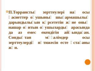 П.Торранстың зерттеулері нақ осы қасиеттер оқушының шығармашылық дарындылығын