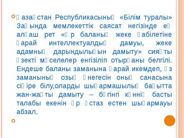 Қазақстан Республикасының «Білім туралы» Заңында мемлекеттік саясат негізінде...
