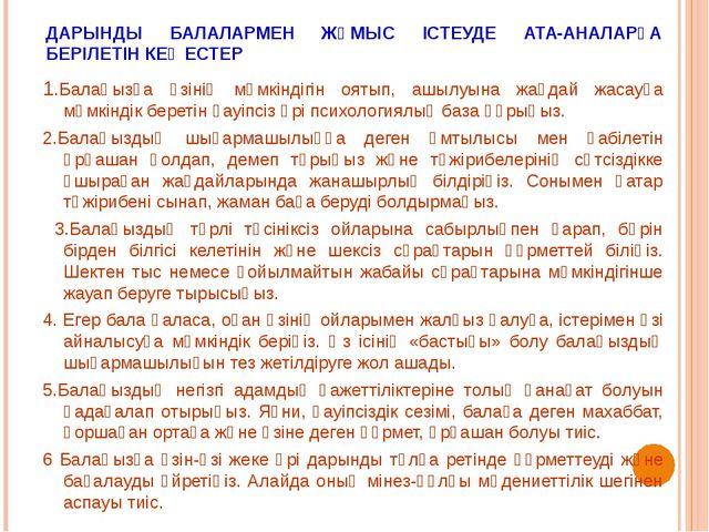 ДАРЫНДЫ БАЛАЛАРМЕН ЖҰМЫС ІСТЕУДЕ АТА-АНАЛАРҒА БЕРІЛЕТІН КЕҢЕСТЕР 1.Балаңызға...