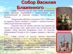 Собор Василия Блаженного (Город Москва ) Собор Покрова, что на Рву, также на