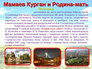 МамаевКурган и Родина-мать (Волгоград) Мама́ев курга́н расположен на месте