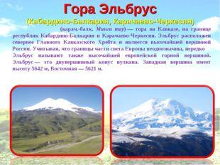 ГораЭльбрус (Кабардино-Балкария, Карачаево-Черкесия) Эльбру́с (карач.-балк.