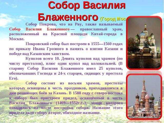 Собор Василия Блаженного (Город Москва ) Собор Покрова, что на Рву, также на...