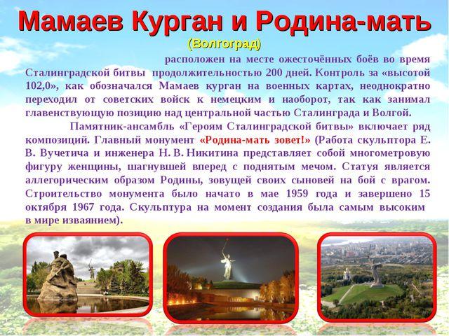 МамаевКурган и Родина-мать (Волгоград) Мама́ев курга́н расположен на месте...