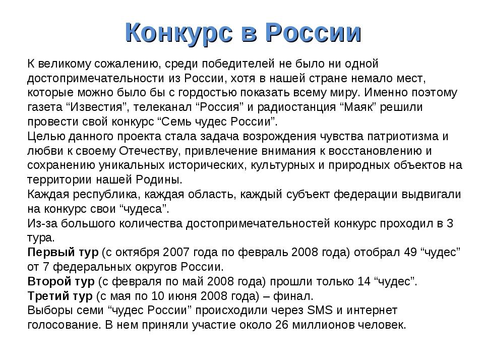Конкурс в России К великому сожалению, среди победителей не было ни одной дос...