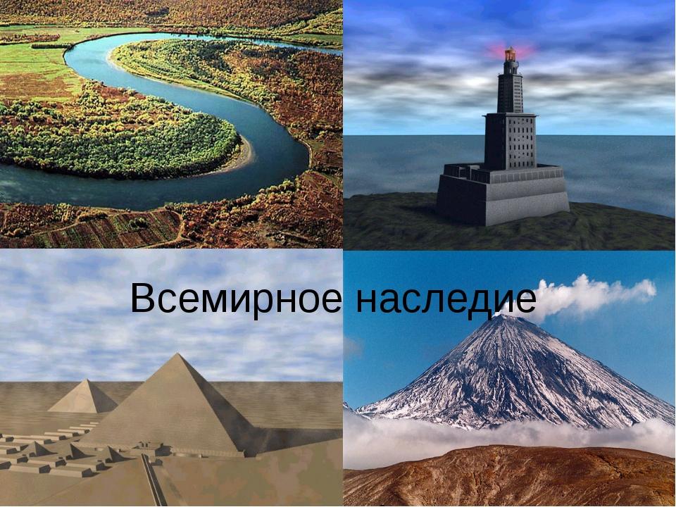 Всемирное наследие