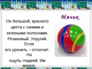 Мячик Он большой, красного цвета с синими и зелеными полосками. Резиновый. Уп