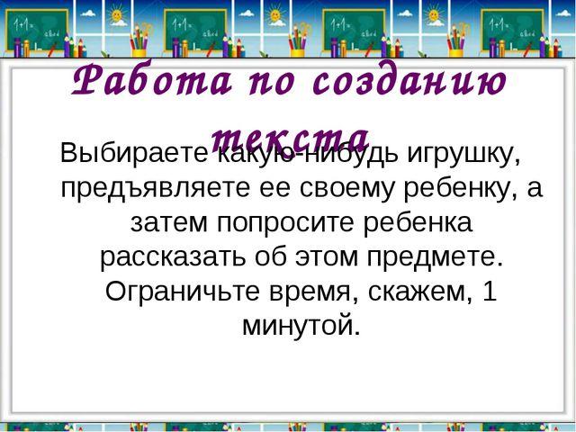 Работа по созданию текста Выбираете какую-нибудь игрушку, предъявляете ее сво...