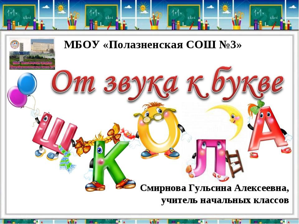 МБОУ «Полазненская СОШ №3» Смирнова Гульсина Алексеевна, учитель начальных кл...