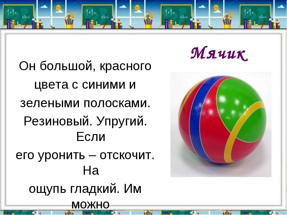 Мячик Он большой, красного цвета с синими и зелеными полосками. Резиновый. Уп...